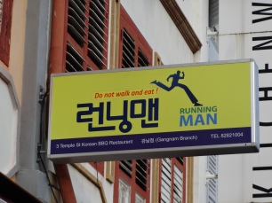 Running Man restaurant (Singapore). i don't know whether this resto related to the famous variety show or not, kekeke